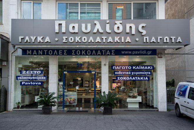 Ζαχαροπλαστείο Παυλίδης - Pavlidis Patisserie